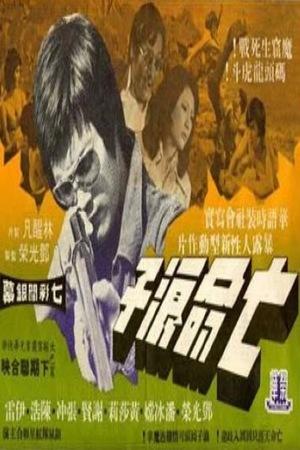 Фільм «Wang ming lang zi» (1973)