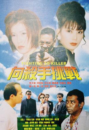 Фільм «Xiang sha shou tiao zhan» (1997)