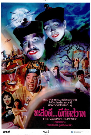 Фільм «Gui gan chuan» (1988)