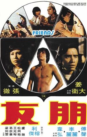 Фільм «Друзья» (1974)