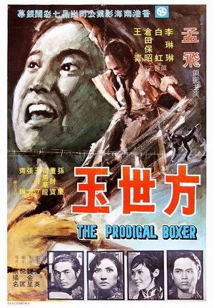 Фільм «Супербоксер» (1972)