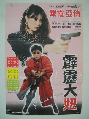 Фільм «Pi li da niu» (1982)