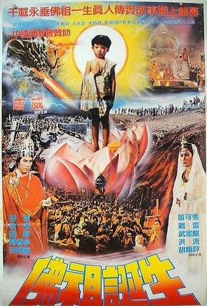 Фильм «Shi Jia Mou Ni» (1980)