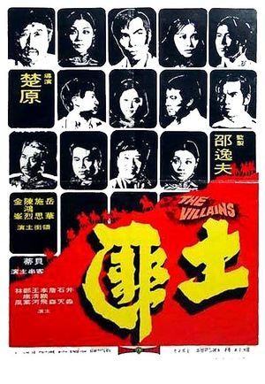 Фільм «Tu fei» (1973)