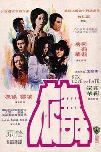 Фільм «Секс, любовь и ненависть» (1974)