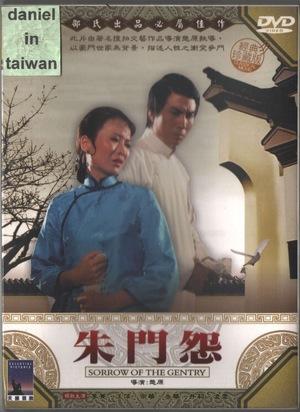 Фільм «Zhu men yuan» (1974)