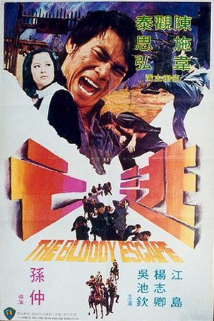 Фільм «Кровавый побег» (1975)