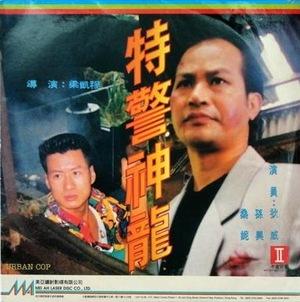 Фільм «Te jing sheng long» (1994)