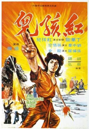 Фільм «Фантастическое магическое дитя» (1975)