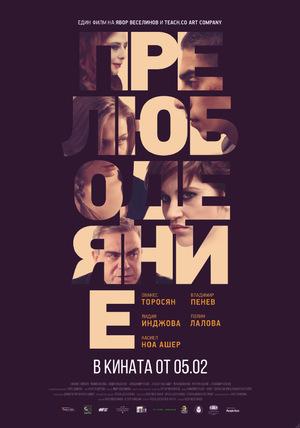 Фильм «Prelyubodeyanie» (2014)