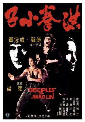 Фільм «Учні Шаоліню» (1975)
