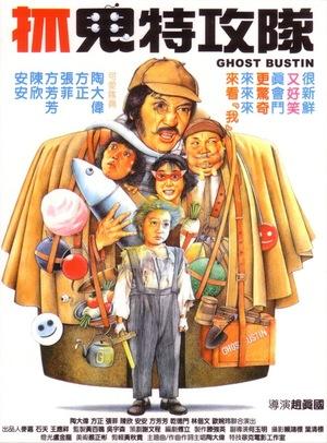 Фільм «Zhua gui te gong dui» (1985)