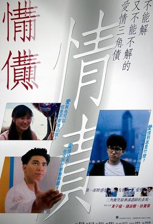 Фільм «Qing zhai» (1992)