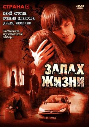 Фильм «Запах жизни» (2007)