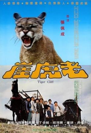 Фільм «Lao hu ya» (1976)