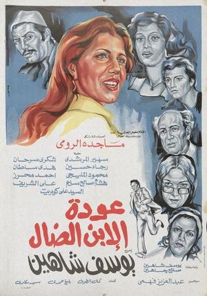 Фільм «Возвращение блудного сына» (1978)