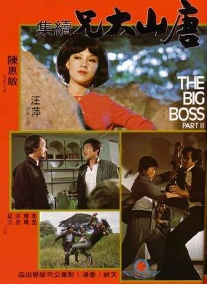 Фільм «Большой босс 2» (1976)