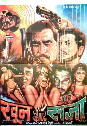 Фільм «Khoon aur Sazaa» (1985)