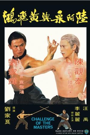 Фільм «Виклик майстрів» (1976)