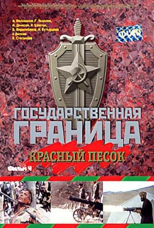 Фильм «Государственная граница. Фильм 4. Красный песок» (1984)