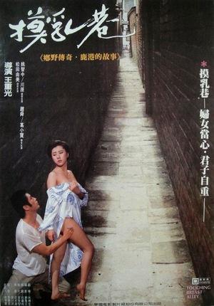 Фільм «Yu zhi lian» (1987)