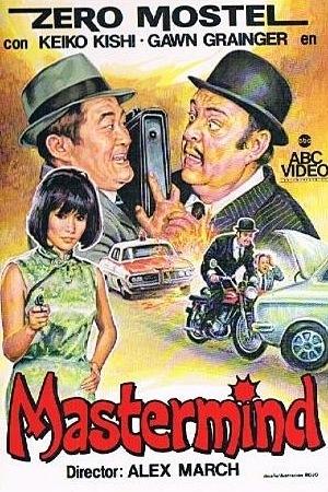 Фільм «Заговорщики» (1976)