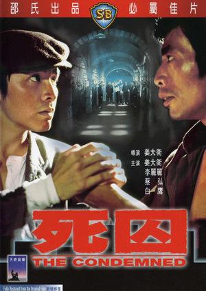 Фільм «Осужденные» (1976)