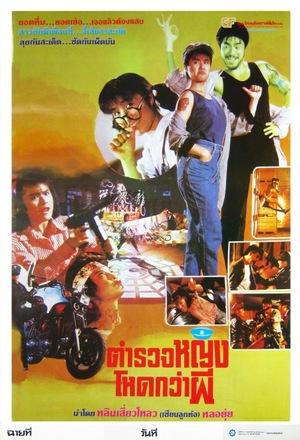 Фільм «Nu xie sheng yu liu ming gui» (1989)
