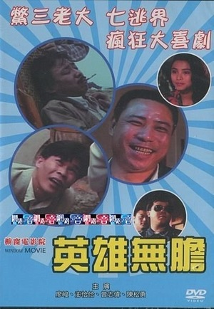 Фільм «Ying xiong wu dan» (1989)