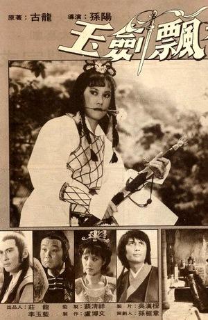 Фільм «Yu jian pian xiang» (1981)