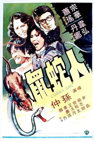 Фільм «Клыки кобры» (1977)