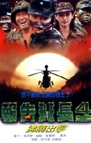 Фільм «Bao gao ban zhang 4» (1996)