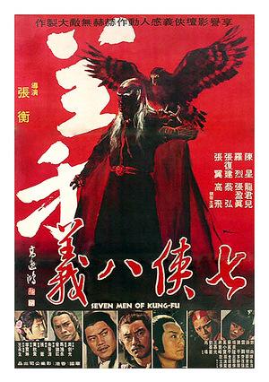 Фільм «Qi xia ba yi» (1981)