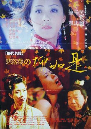 Фільм «Li dai ming ji bei luo ye zhi Liu Ru Shi» (1992)