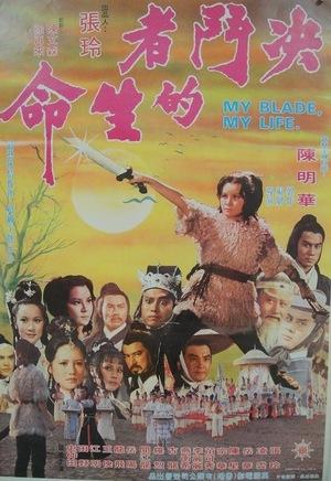 Фільм «Jue dou zhe de sheng ming» (1978)