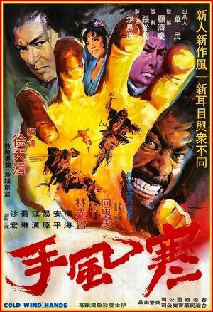 Фільм «Han feng shou» (1972)