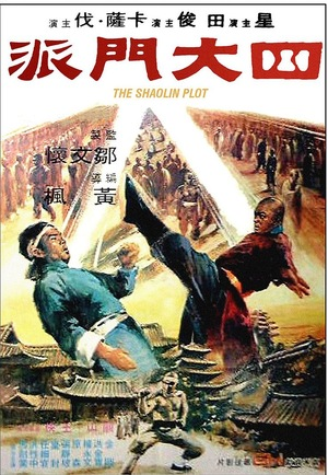 Фільм «Заговор Шаолиня» (1977)