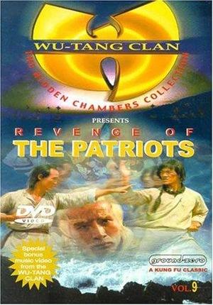 Фільм «Месть патриотов» (1976)