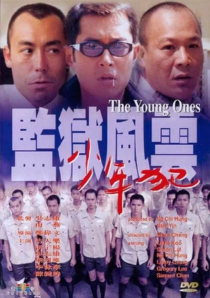 Фільм «Молодые» (1999)