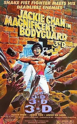 Фільм «Надзвичайні тілоохоронці» (1978)