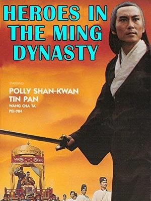 Фільм «Da Ming ying lie» (1975)