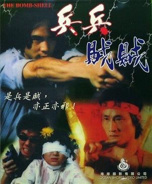 Фільм «Bing bing zei zei» (1981)