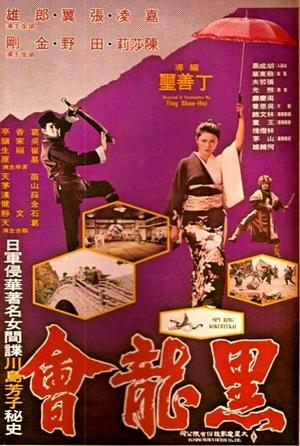 Фільм «Hei long hui» (1976)