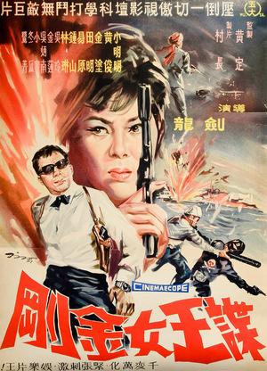 Фільм «Die wang nu jin gang» (1967)