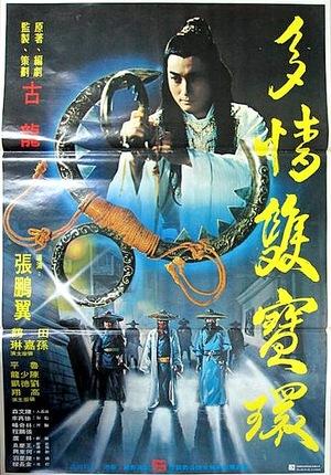 Фільм «Duo qing shuang dao huan» (1979)