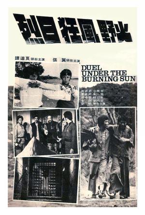 Фільм «Палящее солнце, яростный ветер, дикий огонь» (1979)
