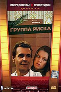 Сериал «Группа риска» (1991 – ...)