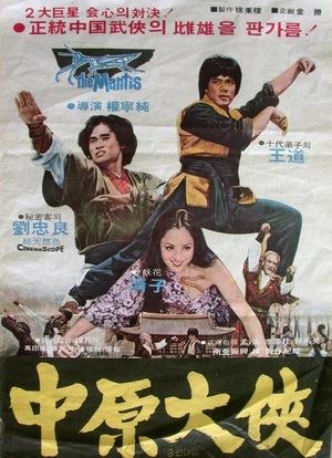 Фільм «Смертельный поединок мастеров кунг-фу» (1979)