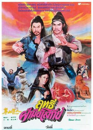 Фільм «Удар демона» (1979)