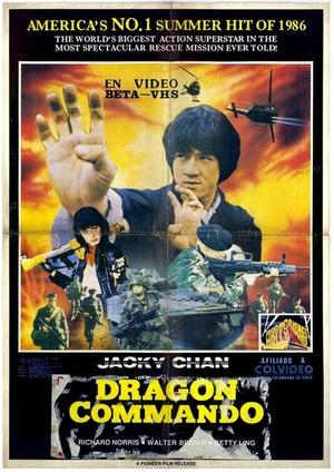 Фільм «Фантастична місія Загону» (1983)